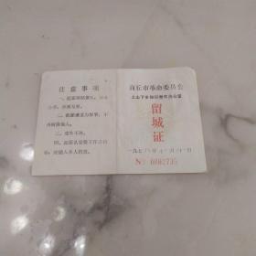 商丘市革命委员会《上山下乡知识青年:留城证》有照片钢印 包老保真2735