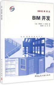BIM经典译丛 BIM开发-标准、策略和最佳方法 9787112195855 罗伯特·S·韦甘特 中国建筑工业出版社 蓝图建筑书店
