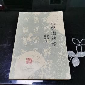 古汉语通论