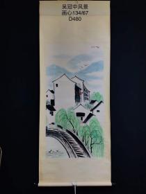 吴冠中风景画一幅,纸本立轴包手绘,老画,买家自鉴