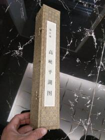 """施江城巨幅山水长卷""""高峡平湖图"""",420厘米,29.50厘米,品好包快递。"""