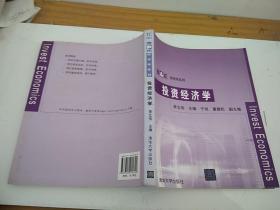 经济学系列投资经济学