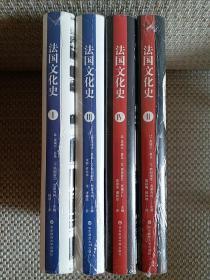 法国文化史(1-4卷)全四册