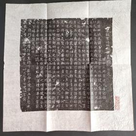 唐杜湑墓志铭   尺寸:36.5*36    盖尺寸:24.5*25