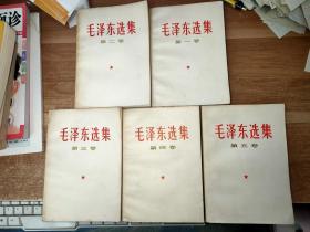 毛泽东选集(白皮1-5卷)