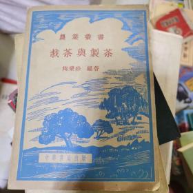 农业丛书   栽茶与制茶