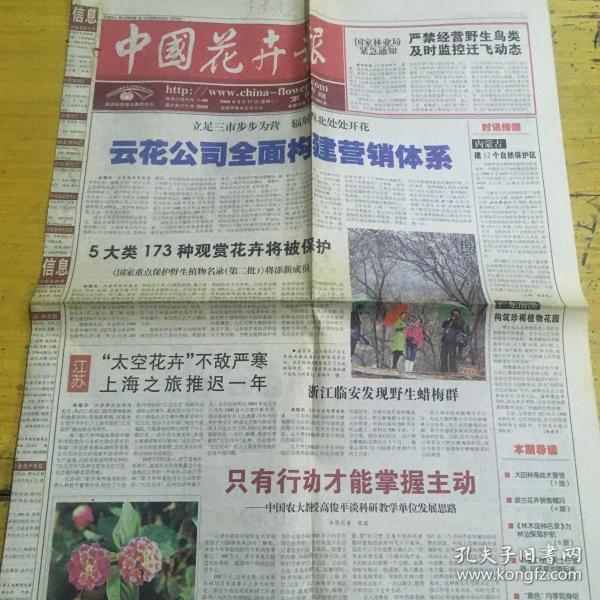 中国花卉报2004年2月17日,浙江临安发现野生腊梅群。