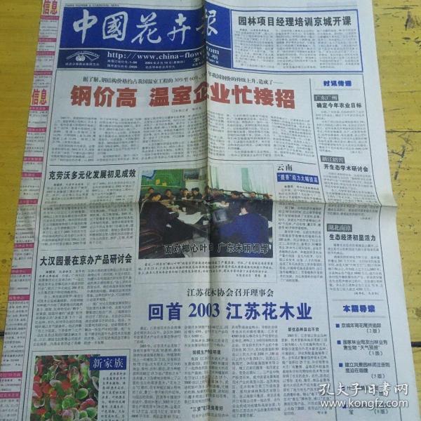 中国花卉报2004年2月19日回首2003,江苏花木业。