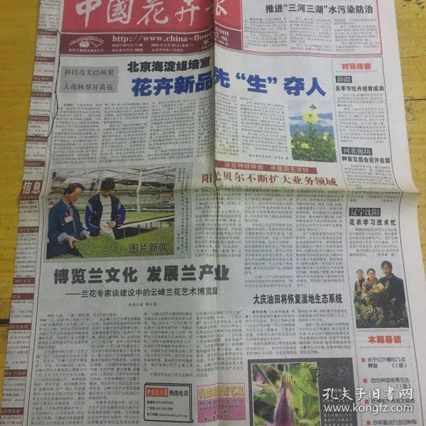 中国花卉报2004年2月24日。大庆油田将恢复湿地生态系统。