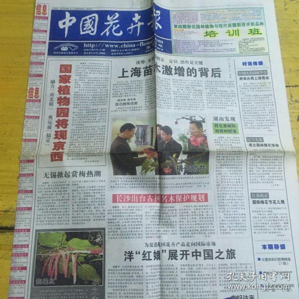 中国花卉报2004年2月26日,国家植物园讲现京西。