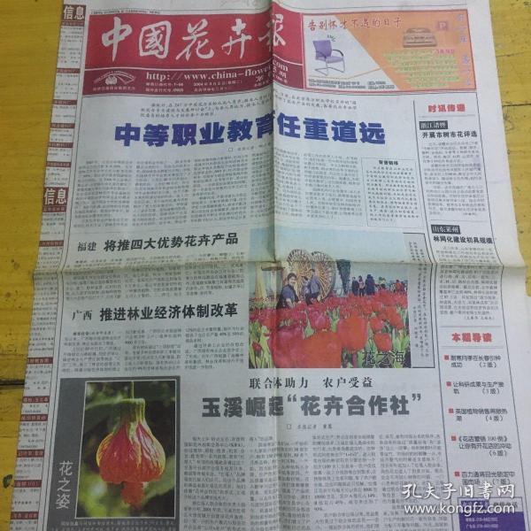 中国花卉报2004年3月2日,中等职业教育任重道远。
