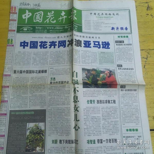 中国花卉报2004年3月6日,中国花卉网,冲浪,亚马逊,