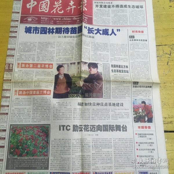 中国花卉报2004年3月9日,福建加快良种良苗基地建设。