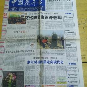 中国花卉报2004年3月18日,浙江林业种苗走向现代化。