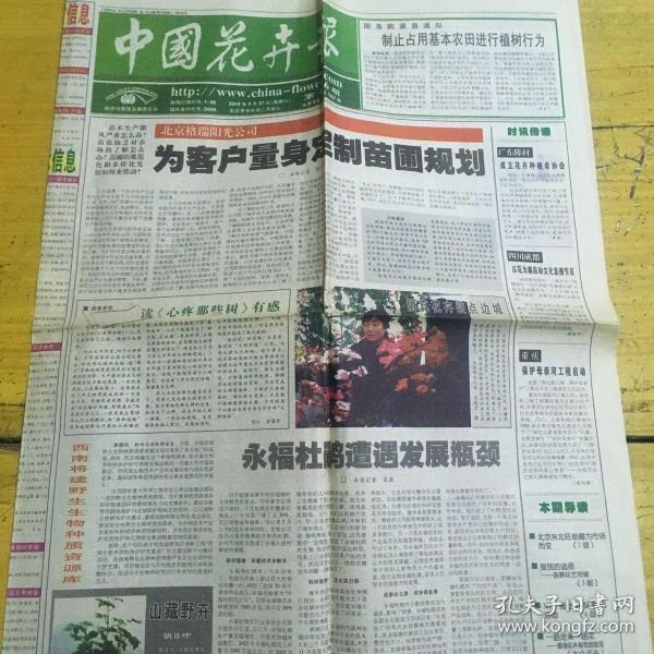 中国花卉报2004年3月27日为客户量身定制苗圃规划。