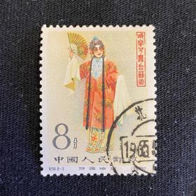 纪94- 3 梅兰芳舞台艺术 盖销 带背胶 有贴片痕迹