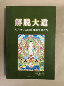 解脱大道:这本《解脱大道》的中译本,是根据嘉初仁波切一九九四—一九五年间,在美国旧金山乌金多杰佛法中心,藏文传授、现场英译,再从整理出版的英译本翻译成中文的。噶玛恰美说,他撰写大手印与大圆满双运的教法,是为了让许多不在乎世俗生活的乞食修行者与闭关修行者,能借着修习,得到他们期望的永恒快乐。他预测,没有高级知识分子会对这本书有兴趣,虽然,他们可能人满意得看到许多注解。正如嘉初仁波切强调,这本著作,