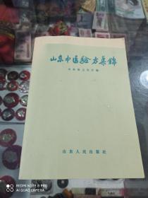 山东中医验方集锦 (原书复印本)