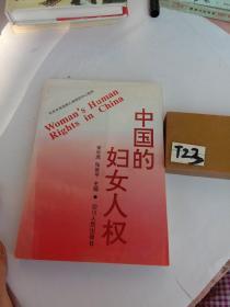 中国的妇女人权