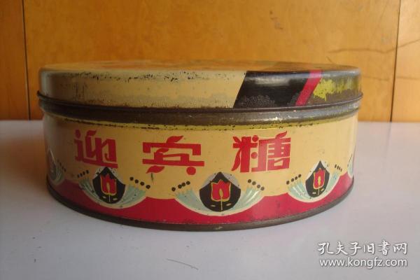 铁质  包装盒   迎宾糖