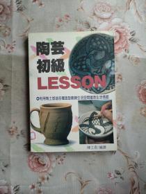 陶芸初级lesson 陶艺初级学习