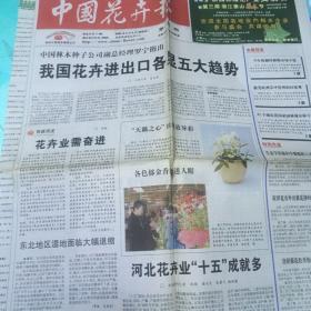 中国花卉报2006年2月9日。我国花卉进出口各显五大趋势。