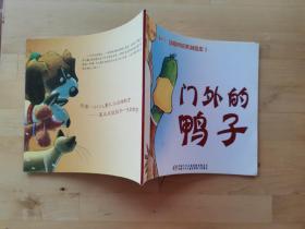 齐家6+1 品格养成系列绘本1:门外的鸭子