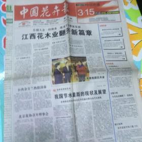 中国花卉报2006年2月7日。江西华木业翻开新篇章。
