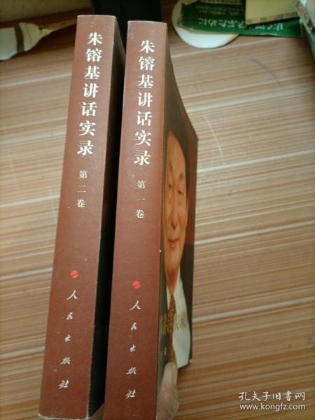 朱镕基讲话实录 第一、二卷   两册合售