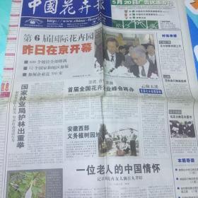 中国画汇报,2004年4月15日。首届全国花卉企业峰会将办