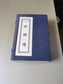 水浒传稀世绣像珍藏本