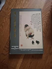 黄君璧书画集 第一集