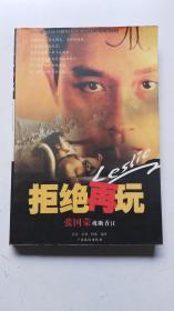 拒绝再玩 张国荣魂断香江  2003年1版1印