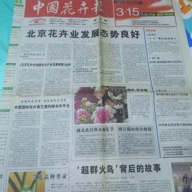 中国花卉报2006年2月11日,北京花卉业发展态势良好。