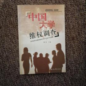 中国大学维权调查:如何运用法律武器保护自己权益不受侵害