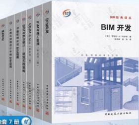 BIM经典译丛7件套 9787112195855 本书编委会 中国建筑工业出版社 蓝图建筑书店