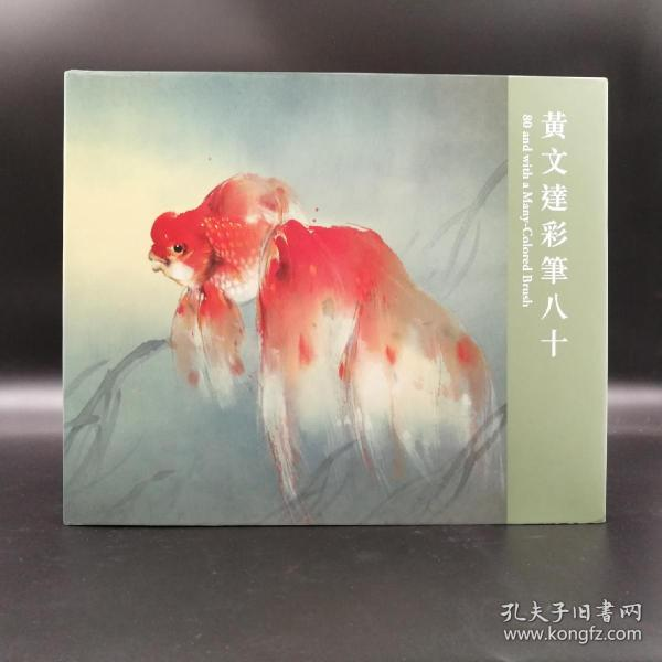 香港中文大学版 黄文达《黃文達彩筆八十》(精装)