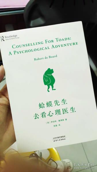 蛤蟆先生去看心理医生