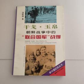 朝鲜战争中的美英战俘纪事