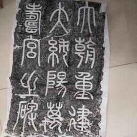 元永乐宫大朝重建纯阳万寿宫碑   尺寸:385*129