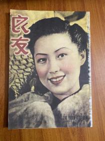 良友画报全编 1926-1945合订影印本 37(三期合订)