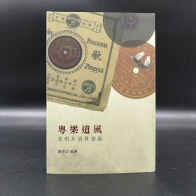 香港中文大学版  郑伟滔 编《粤乐遗风》(锁线胶订)