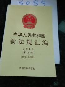中华人民共和国新法规汇编2010年第九辑(总第163辑)