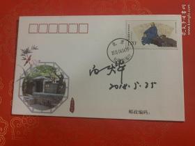 著名作家文学评论家签名曹雪芹纪念馆首日封
