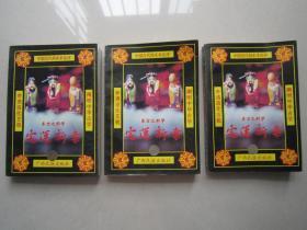 宅运新案:广西民族出版社、1994年一版一印、一套3册全
