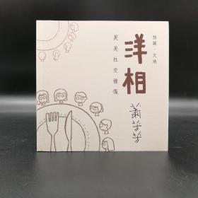 香港中文大学版  萧芳芳《洋相: 英美社交礼仪(新版)》(锁线胶订)
