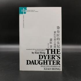 香港中文大学版  萧红《Te Dyer's Daugter 染布匠的女儿:萧红小说选》(中英对照,锁线胶订)