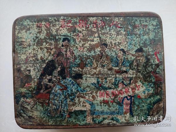 民国老铁盒,上海华丰厂(贰美香皂盒)。