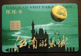 绍兴门票卡一枚:江南游乐城