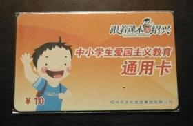 门票卡一枚:跟着课本游绍兴-中小学生爱国主义教育通用卡